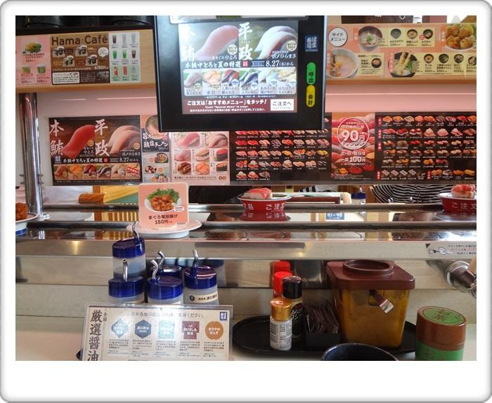 はま寿司DSC06550