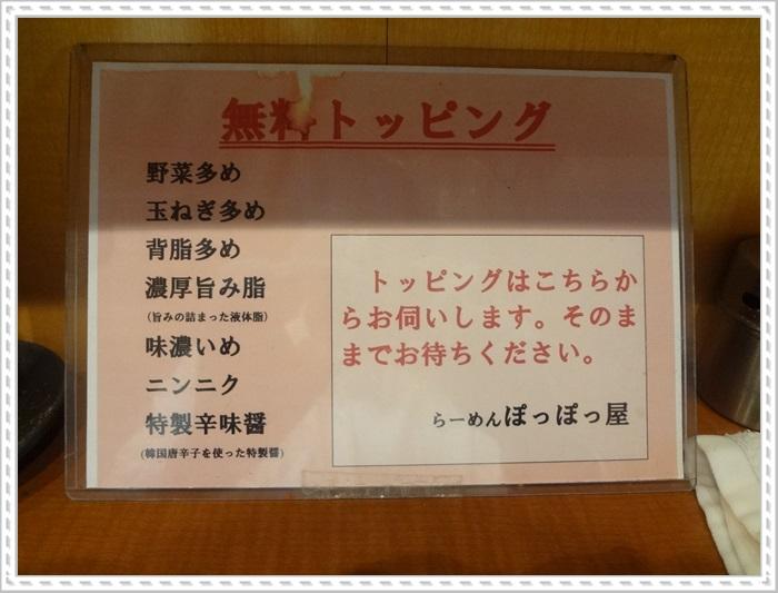 ぽっぽ屋DSC06565