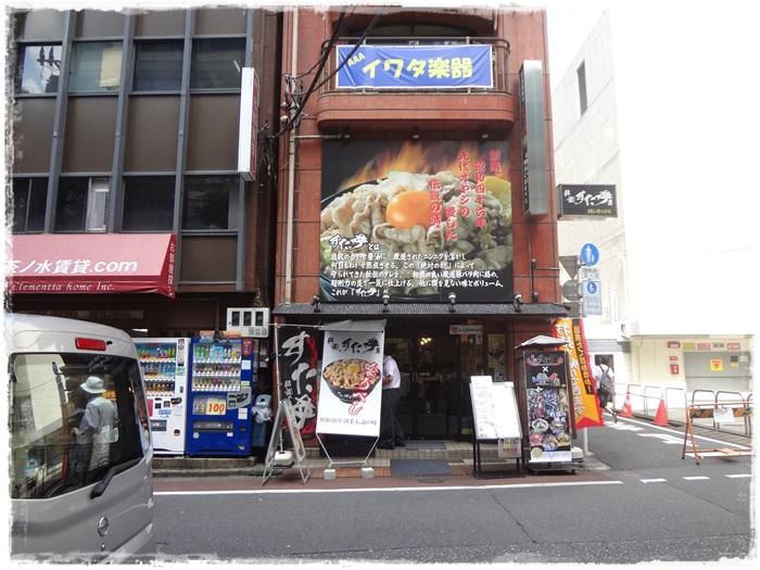 伝説のすた丼屋DSC06595