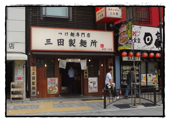 三田製麺所DSC06607