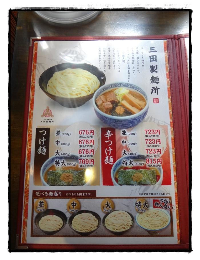 三田製麺所DSC06608