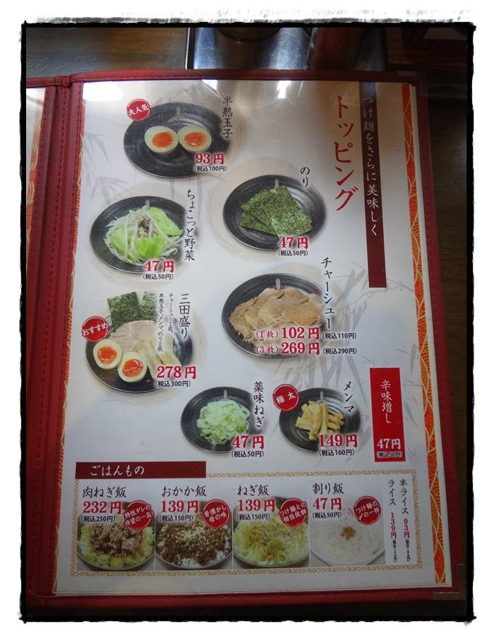 三田製麺所DSC06609