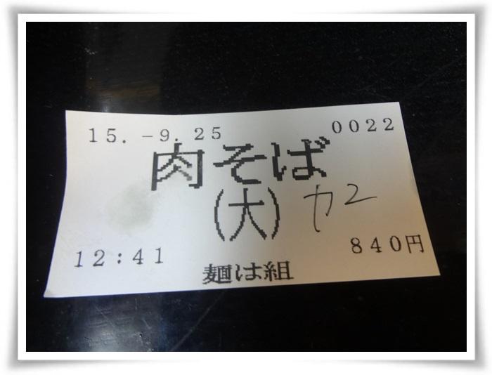 麺は組DSC06684