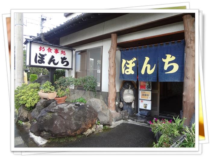 ぼんち食堂DSC06692