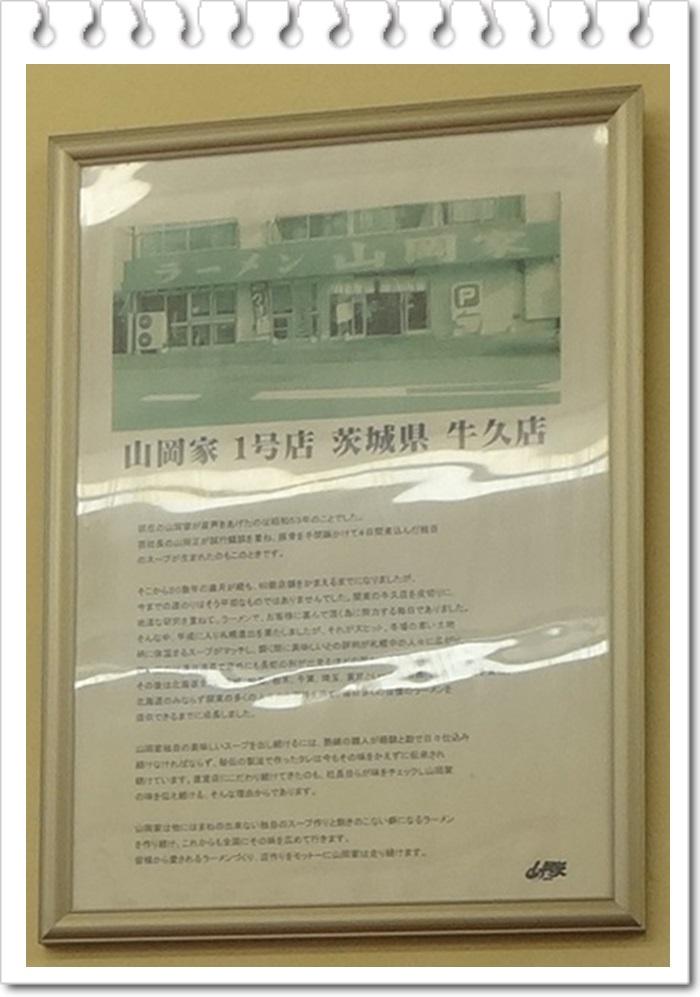 山岡家DSC06718 - コピー