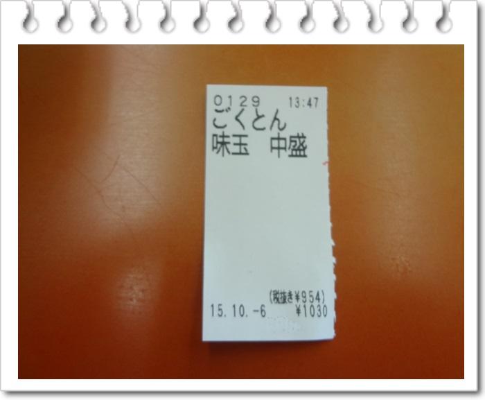 山岡家DSC06719