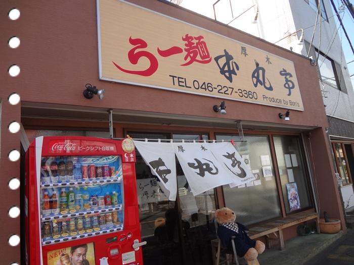 本丸亭DSC06747