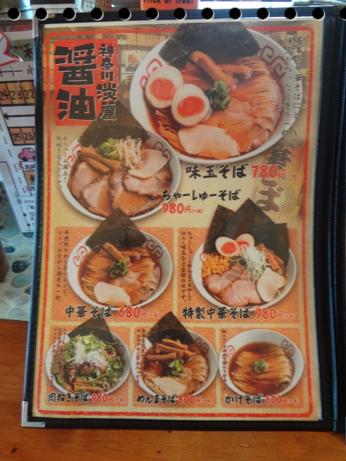麺や食堂DSC06759