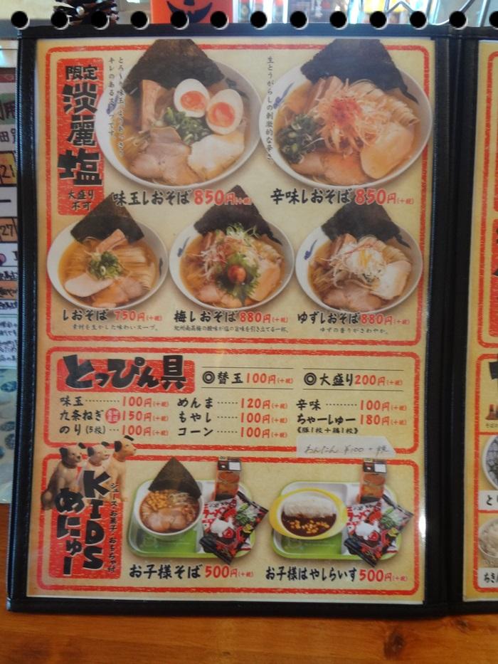 麺や食堂DSC06760