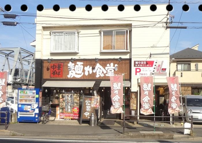麺や食堂DSC06758