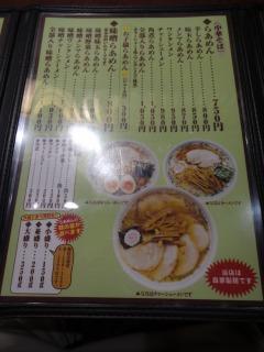 2014年10月09日 大勝軒・メニュー