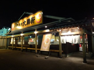 2014年10月09日 大勝軒・店舗