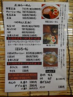 2014年10月10日 岩鷲・メニュー