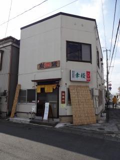 2014年10月10日 岩鷲・店舗