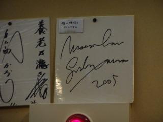 2014年10月10日 養老乃瀧・色紙