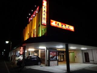 2014年10月10日 養老乃瀧・店舗