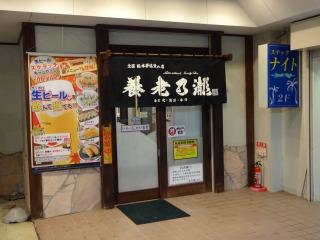 2014年10月10日 養老乃瀧・入口