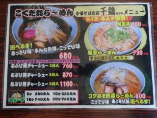 2014年10月12日 千鶏・メニュー1