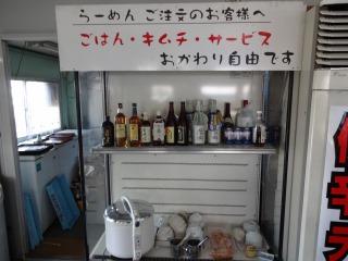 2014年10月12日 千鶏・サービス