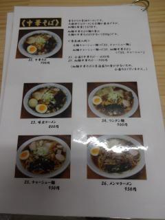 2014年10月13日 大勝軒・メニュー1