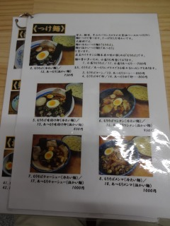 2014年10月13日 大勝軒・メニュー2