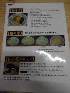 2014年10月13日 大勝軒・メニュー3