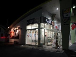 2014年10月17日 ナイス麺・店舗
