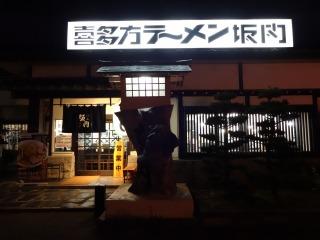 2014年10月23日 小法師・店舗