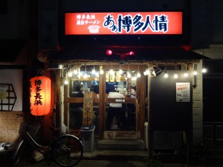 2014年10月24日 博多人情・店舗