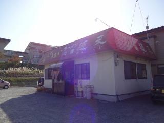 2014年10月25日 麺来・店舗