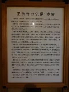 2014年11月02日 正法寺・紹介2