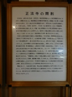 2014年11月02日 正法寺・紹介3
