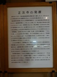 2014年11月02日 正法寺・紹介4