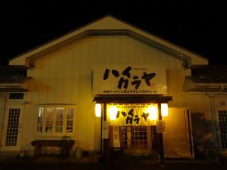 2014年11月05日 ハイカラヤ・店舗