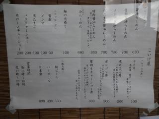 2014年11月15日 こいけ屋・メニュー