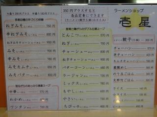 2014年11月29日 壱星・メニュー