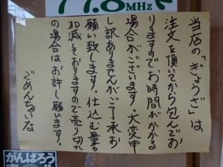 2014年11月30日 ごめん・貼り紙