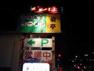2014年12月01日 菊亭・看板