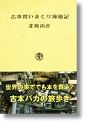 北原尚彦 「古本買いまくり漫遊記」 本の雑誌社