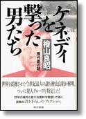 檜山良昭 「ケネディを撃った男たち」 東京書籍