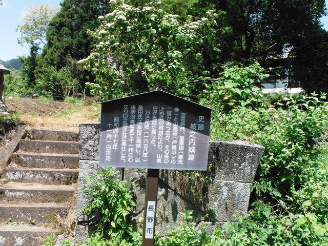 栗田氏館(長野市戸隠) (2)