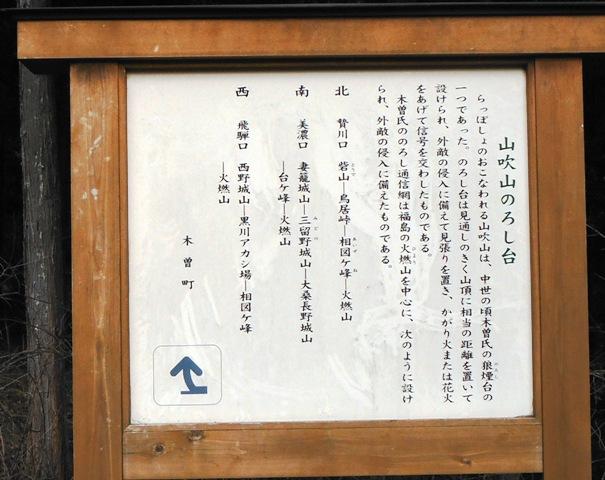 山吹山烽火台 (1)