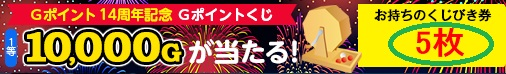Gポイント14周年記念くじの枚数