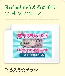 Shufoo!もらえる☆チラシ キャンペーン