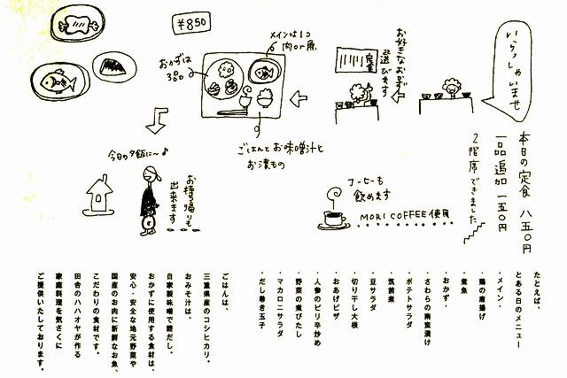 aozorasyokudo001.jpg