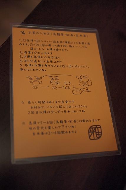 garakucha003.jpg
