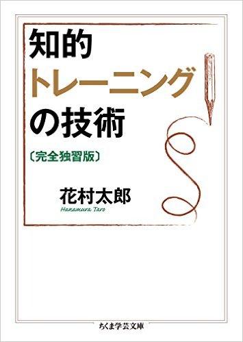知的トレーニングの技術〔完全独習版〕 (ちくま学芸文庫 ハ 44-1)