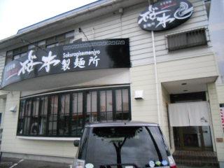 828sakuragi-1.jpg