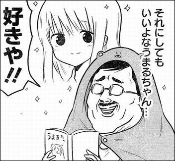 150906干物妹!うまるちゃん004