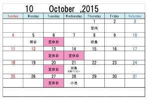 2015-10月 スタイリスト休み
